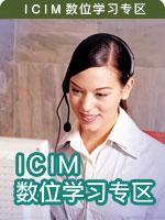 IAA数位学习网登入